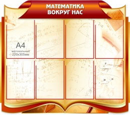 Купить Стенд Математика вокруг нас в золотисто-бежевых с бордовым тонах 900*1030мм в Беларуси от 126.00 BYN