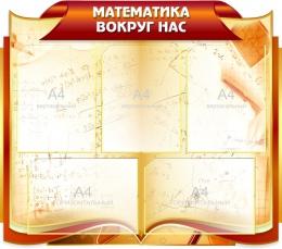 Купить Стенд Математика вокруг нас в золотисто-бежевых с бордовым тонах  на 5 карманов А4 700*800мм в Беларуси от 76.50 BYN