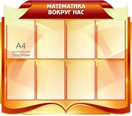 Купить Стенд Математика вокруг нас в золотисто-бордовых тонах 910*1030мм в Беларуси от 131.00 BYN