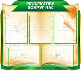 Купить Стенд Математика вокруг нас в золотисто-зеленых  тонах  на 5 карманов А4 800*700мм в Беларуси от 76.50 BYN