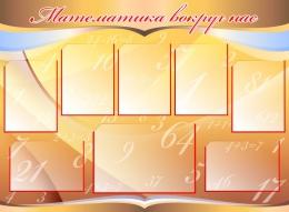 Купить Стенд Математика вокруг нас  золотисто-коричневый с голубыми вставки 1220*900мм в Беларуси от 142.50 BYN