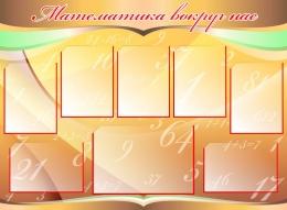 Купить Стенд Математика вокруг нас  золотисто-коричневый с зелеными вставками 1220*900мм в Беларуси от 142.50 BYN