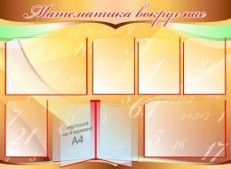 Купить Стенд Математика вокруг нас золотисто-коричневый с зелеными вставками и вертушкой на 4 кармана 1220*900мм в Беларуси от 165.00 BYN