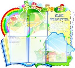 Купить Стенд Мая Беларусь для начальной школы из серии Я познаю мир большой 930*850мм в Беларуси от 127.50 BYN