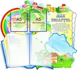 Купить Стенд Мая Беларусь для начальной школы из серии Я познаю мир маленький 750*680мм в Беларуси от 94.80 BYN