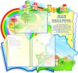 Купить Стенд Мая Беларусь для начальной школы из серии Я познаю мир на 3 кармана 750*700мм в Беларуси от 69.50 BYN