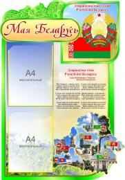 Купить Стенд Мая Беларусь с символикой Республики Беларусь  640*900мм в Беларуси от 71.00 BYN