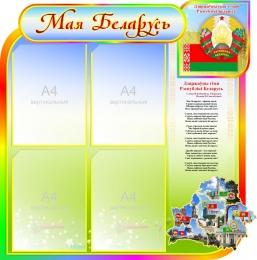 Купить Стенд Мая Беларусь с символикой Республики Беларусь для начальных классов 760*770мм в Беларуси от 77.00 BYN