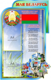 Купить Стенд Мая Беларусь с символикой Республики Беларусь в бирюзовых тонах  630*990мм в Беларуси от 80.00 BYN