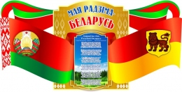 Купить Стенд Мая Радзiма-Беларусь 1200*610 мм в Беларуси от 83.00 BYN