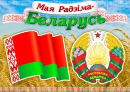Купить Стенд Мая Радзiма - Беларусь с символикой РБ 420*300 мм в Беларуси от 14.00 BYN