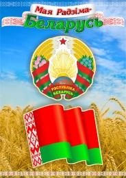Купить Стенд Мая Радзiма - Беларусь с символикой Республики Беларусь вертикальный 300*420 мм в Беларуси от 14.00 BYN