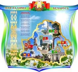 Купить Стенд Мая Радзiма Беларусь в зелёно-голубых тонах с картой 1030*940 мм в Беларуси от 110.00 BYN