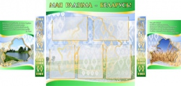 Купить Стенд  Мая Радзiма - Беларусь зеленый 1550*770мм в Беларуси от 125.50 BYN