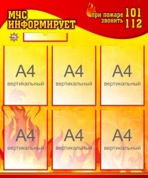 Купить Стенд МЧС информирует 750*900мм в Беларуси от 89.70 BYN