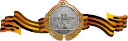 Купить Стенд Медаль За отвагу на фоне георгиевской ленты 330*1000мм в Беларуси от 40.00 BYN