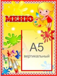 Купить Стенд Меню для группы Акварельки 300*400 мм в Беларуси от 15.40 BYN