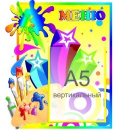 Купить Стенд Меню для группы Акварельки 330*370 мм в Беларуси от 15.40 BYN