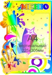 Купить Стенд Меню для группы Акварельки 350*500 мм в Беларуси от 23.50 BYN