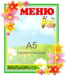 Купить Стенд Меню для группы Цветочек 300*340 мм в Беларуси от 13.40 BYN