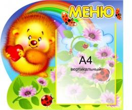 Купить Стенд Меню для группы Добрые сердца с карманом А4 490*410 мм в Беларуси от 26.50 BYN
