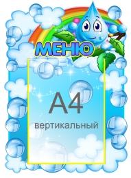 Купить Стенд Меню для группы Капелька 380*510 мм в Беларуси от 24.50 BYN