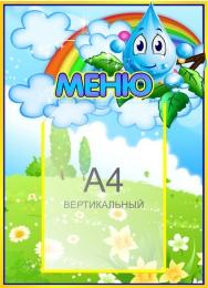 Купить Стенд Меню для группы Капелька с карманом А4 375*515 мм в Беларуси от 23.50 BYN