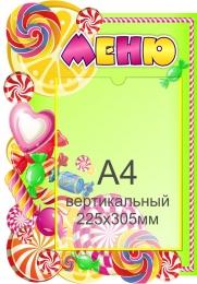 Купить Стенд Меню для группы Карамелька 350*500 мм в Беларуси от 22.50 BYN