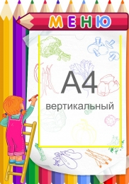 Купить Стенд Меню для группы Карандашикии 350*500 мм в Беларуси от 22.50 BYN