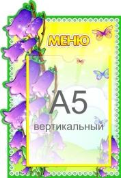 Купить Стенд Меню для группы Колокольчик карман А5 230*340 мм в Беларуси от 10.40 BYN