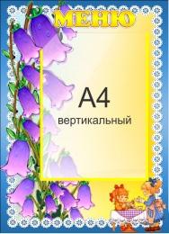 Купить Стенд Меню для группы Колокольчики с карманом А4  350*480 мм в Беларуси от 21.50 BYN