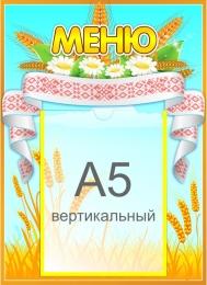 Купить Стенд Меню для группы Колоски с карманом А5 270*370 мм. в Беларуси от 13.60 BYN