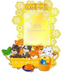 Купить Стенд Меню для группы Котята кружевной с карманом А5 430*360 мм в Беларуси от 19.50 BYN