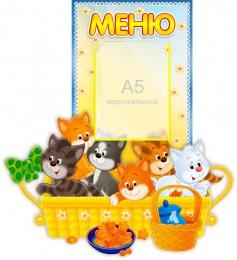 Купить Стенд Меню для группы Котята с карманом А5 460*520 мм в Беларуси от 29.50 BYN