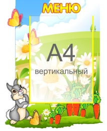 Купить Стенд Меню для группы Ладушки скарманом А4 330*440 мм в Беларуси от 20.60 BYN