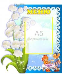 Купить Стенд Меню для группы Ландыши 360*430 мм в Беларуси от 20.40 BYN