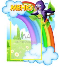 Купить Стенд Меню для группы Ласточка с карманом А4 430*480 мм в Беларуси от 27.50 BYN