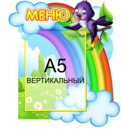 Купить Стенд Меню для группы Ласточка с карманом А5  320*350 мм в Беларуси от 14.40 BYN