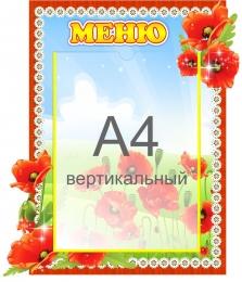 Купить Стенд Меню для группы Маки 370*430мм в Беларуси от 20.50 BYN