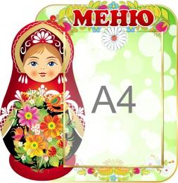 Купить Стенд Меню для группы Матрёшки с карманом А4  400*410мм в Беларуси от 21.50 BYN
