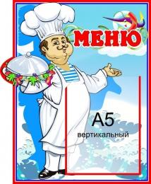 Купить Стенд Меню для группы Морячок 330*400 мм в Беларуси от 17.40 BYN