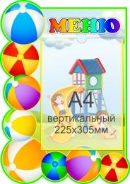 Купить Стенд Меню для группы Мячики 350*500 мм в Беларуси от 22.50 BYN