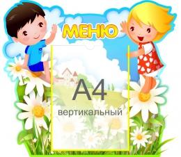 Купить Стенд Меню для группы Непоседы, Почемучки с карманом А4 520*450 мм в Беларуси от 29.50 BYN