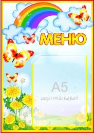 Купить Стенд Меню для группы Одуванчики 280*400 мм в Беларуси от 14.40 BYN
