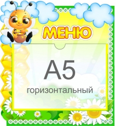 Купить Стенд Меню для группы Пчёлка с горизонтальным карманом А5 270*290 мм в Беларуси от 11.50 BYN