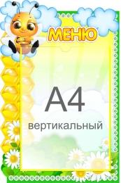 Купить Стенд Меню для группы Пчёлка с карманом А4 300*450 мм в Беларуси от 18.50 BYN
