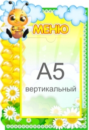 Купить Стенд Меню для группы Пчёлка с карманом А5 240*350 мм в Беларуси от 11.50 BYN