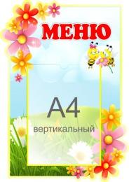 Купить Стенд Меню для группы Пчёлка с карманом А4 390*550 мм в Беларуси от 26.50 BYN