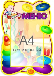 Купить Стенд Меню для группы Пирамидки 350*500 мм в Беларуси от 22.50 BYN