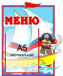 Купить Стенд Меню для группы Пираты с карманом А5 300*350 мм в Беларуси от 14.40 BYN